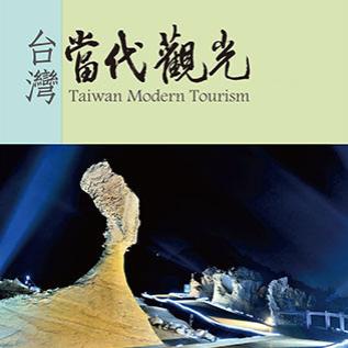 台灣當代觀光